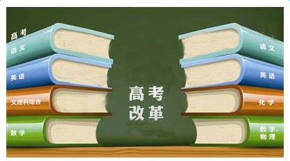 """新高考""""3+3""""模式下的选考科目组合及分析。"""